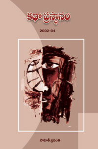 katha prasthanam 2002-04